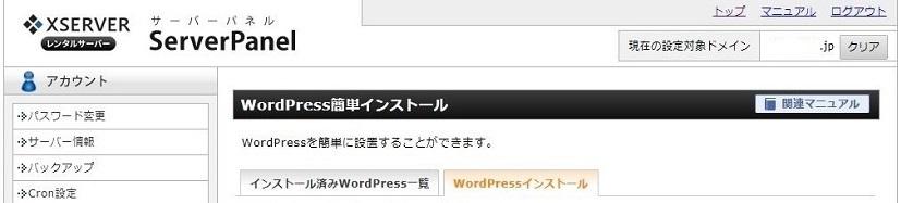 すぐにWordPressのインストールが完了すると思います。