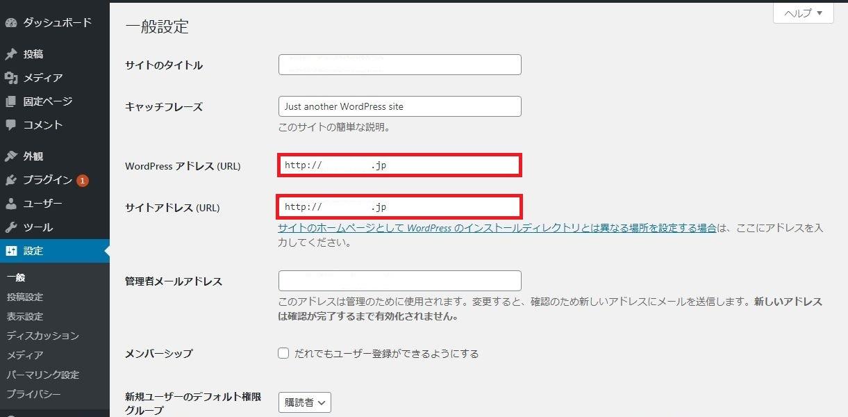 WordPressアドレス(URL)、サイトアドレス(URL)の2か所に、「https://」から始まるSSL対応アドレスを入力し、