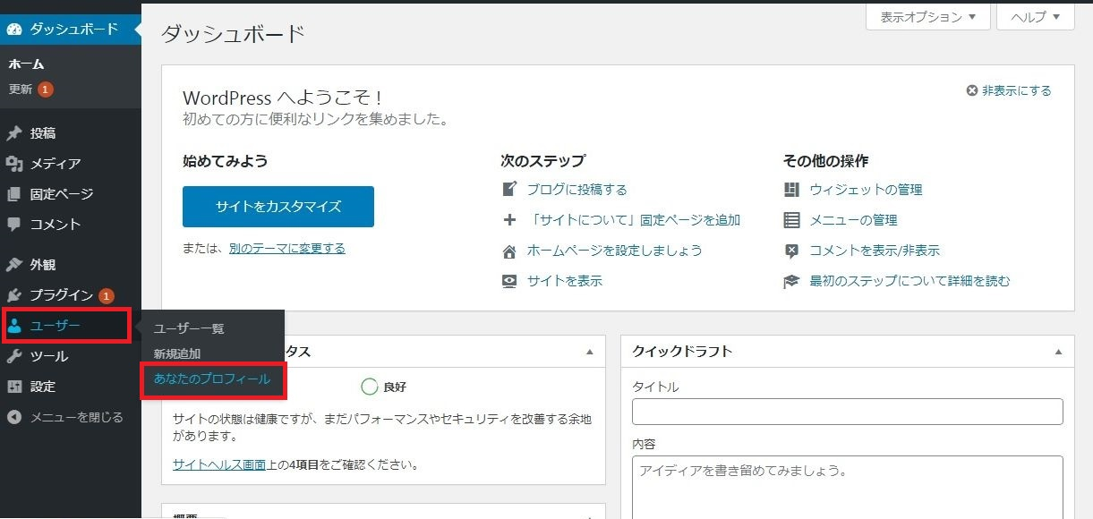 「ユーザー」⇒「あなたのプロフィール」から「プロフィール」を開きます。
