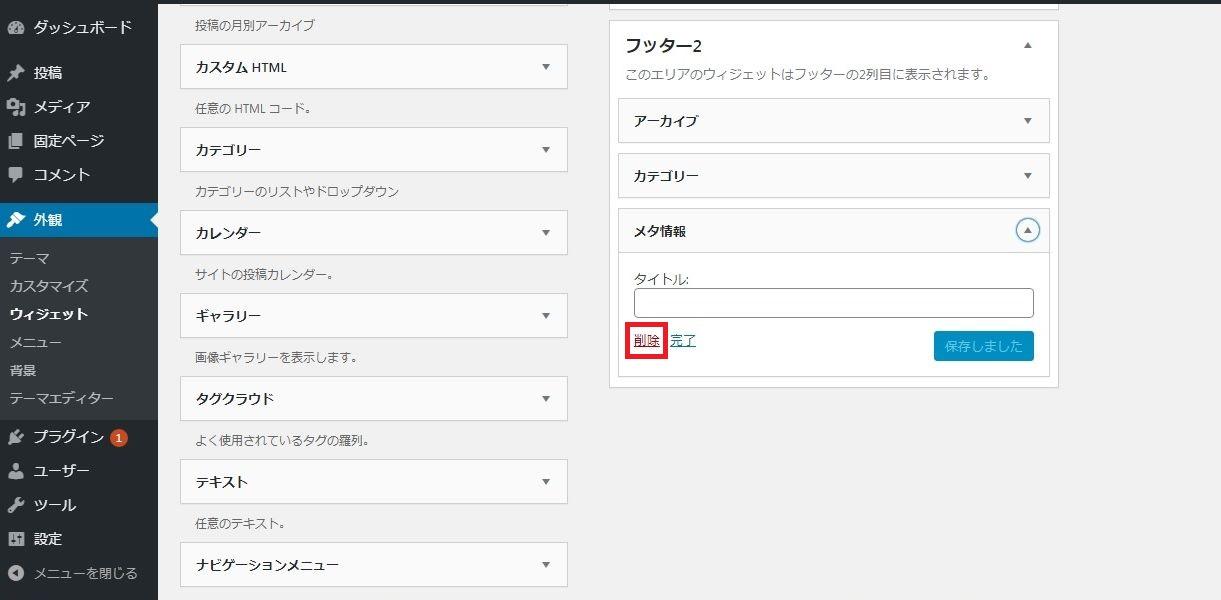 「削除」をクリックすると、メタ情報を削除できます。