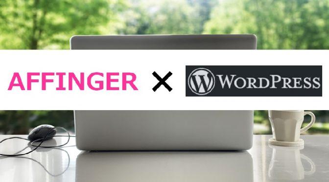 AFFINGER5(WING、子テーマ、JET)」をWordPressへインストールする手順