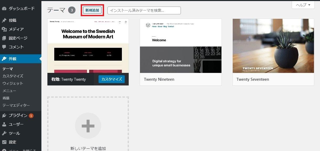 画面上方の「新規追加」をクリック。