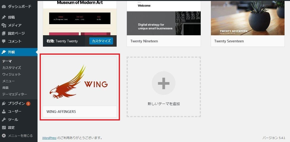 「WING-AFFINGER5」が表示されます。