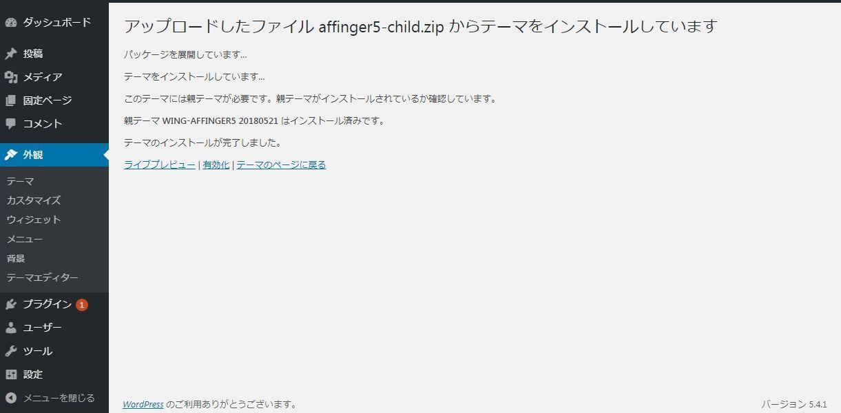 【参考2】「AFFINGER5-Child(子テーマ)インストール②」