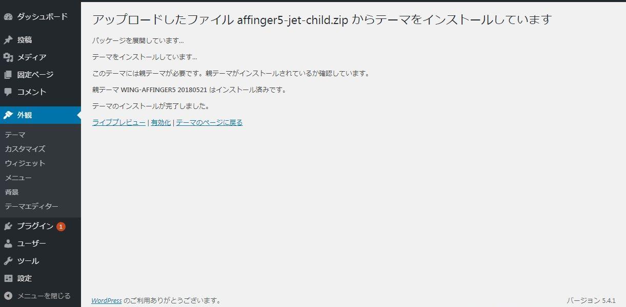【参考5】「AFFINGER5-JET-Child(JET)インストール②」