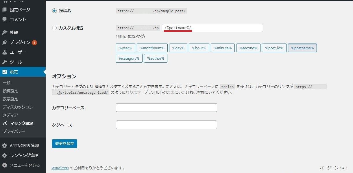 「/%postname%/」が表示されていれば、上手く設定できています。