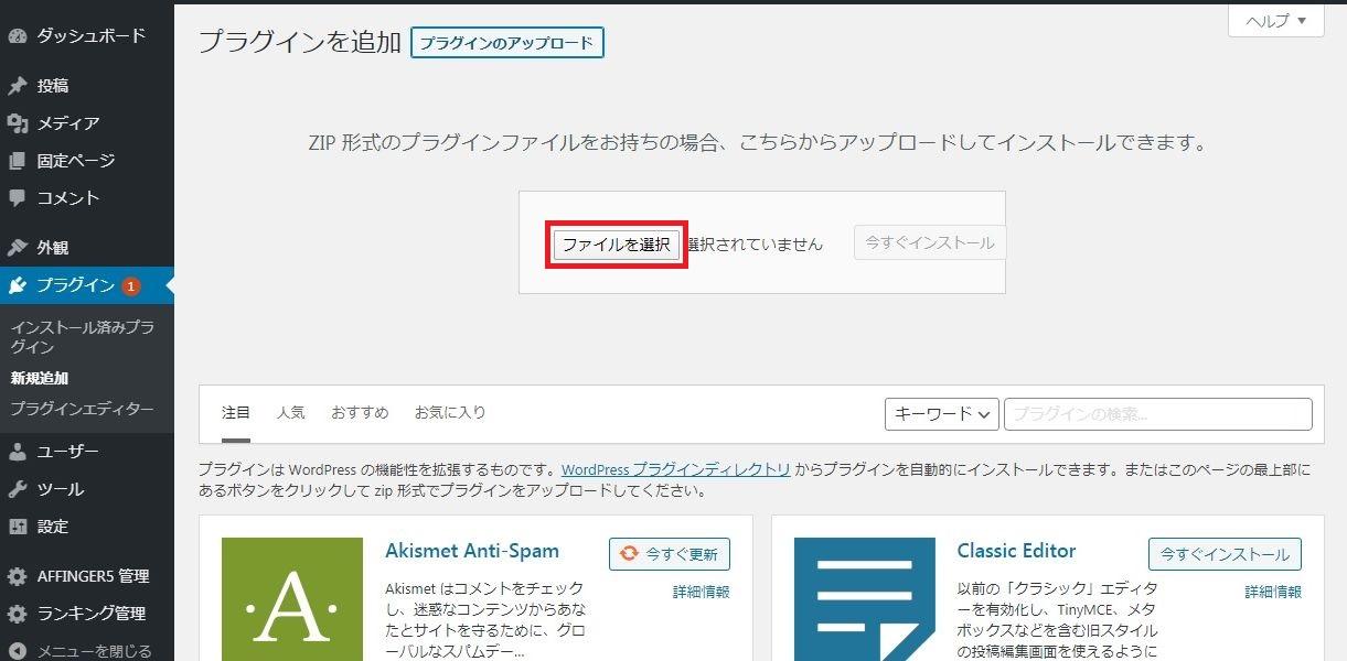 「credit-remover.zip」というファイルを選択する。