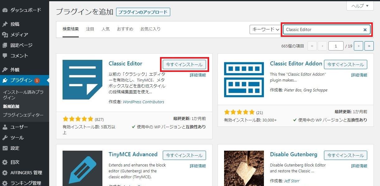 「テキストボックス」に「Classic Editor」と入力し、Enterキーを押す。「Classic Editor」プラグインが表示されるので、「今すぐイントール」をクリック。