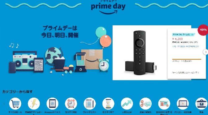 【速報】2020 Amazon PrimeDay(プライムデー)おすすめ目玉商品タイムセール情報まとめ