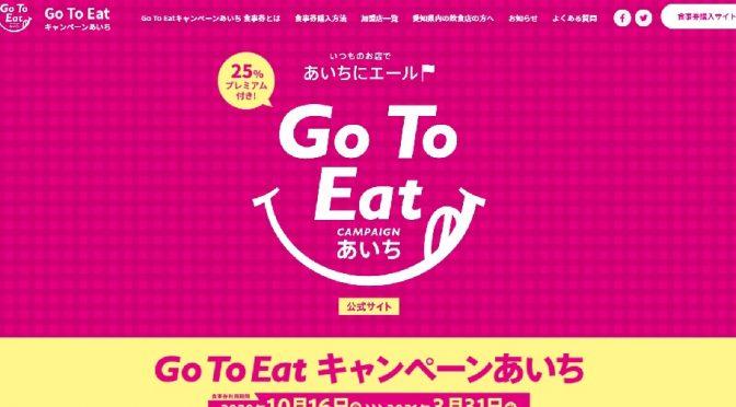 もう終わり?「Go To Eatあいち 食事券」を購入できなかった方に朗報!次回再販売は、11/16(月)